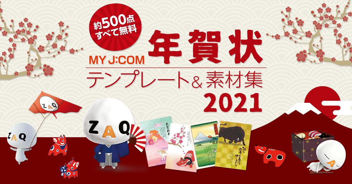 年賀状 無料素材集2021(丑年)【J:COM】- デザイン素材・写真がすべてフリー | MYJCOM
