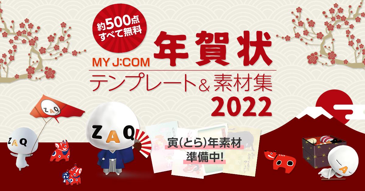 年賀状 無料素材集2022(寅年)【J:COM】- デザイン素材・写真がすべてフリー | MYJCOM