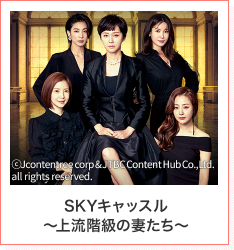 SKYキャッスル~上流階級の妻たち~ ©Jcontentree corp & JTBC Content Hub Co., Ltd. all rights reserved.