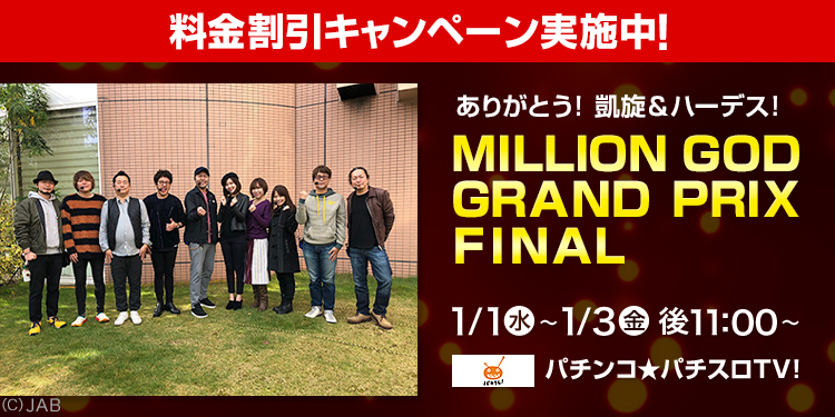 MILLIOM GOD GRAND PRIX FINAL