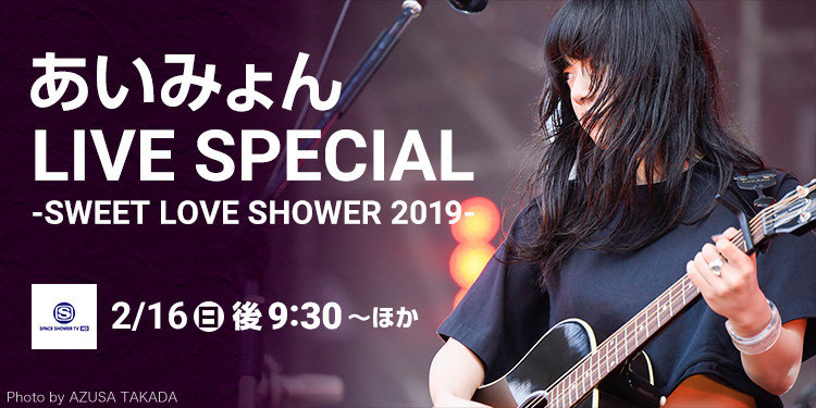 あいみょん LIVE -SWEET LOVE SHOWER 2019-