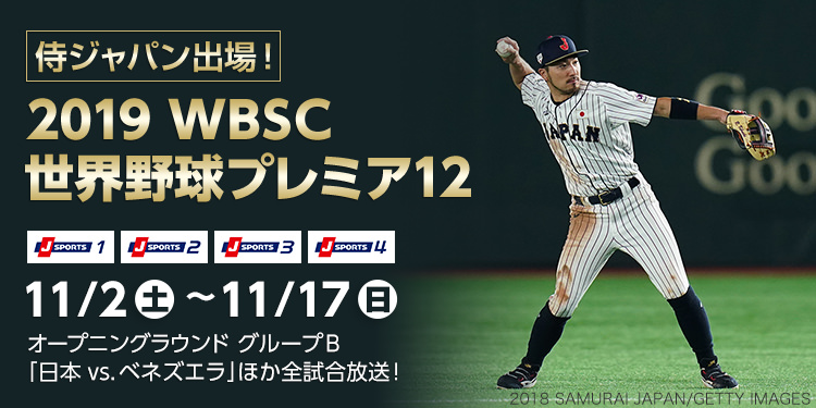 WBSC世界野球プレミア12